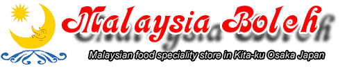 マレーシア ボレ 大阪北区にあるマレーシア料理専門店・安心のハラール料理店